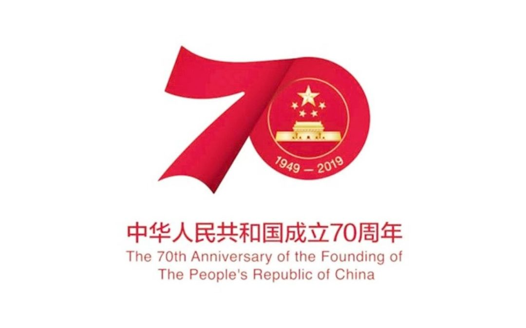 China's 70th Birthday Celebration: Celebrating 70 Years of Freedom and Foundation